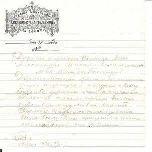 Письмо игумена Илиана с Афона