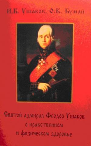 Святой адмирал Федор Ушаков о нравственном и физическом здоровье