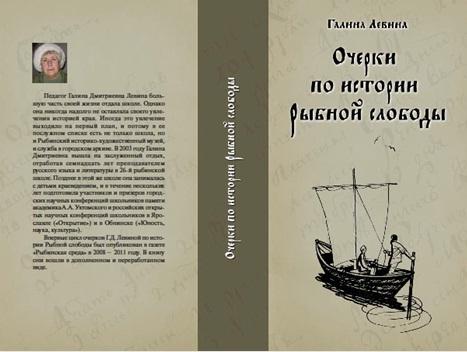 Очерки по Истории Рыбной Слободы