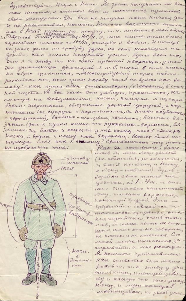 Фронтовые письма Гордея Лесовика