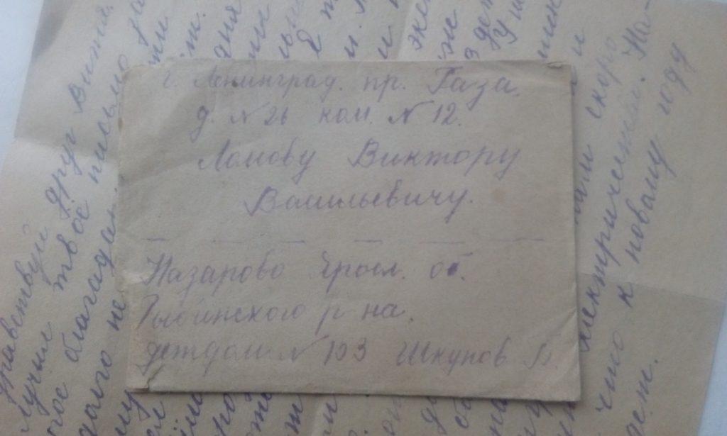 Конверт письма Бори Шкунова  из Назаровского детдома. 9 декабря 1947 года.