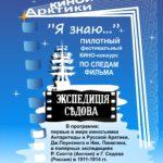 афиша МКФ Моряна 2017 г