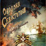 """Изданная в 1903 г. книга — основа сценария фильма """"Оборона Севастополя"""""""
