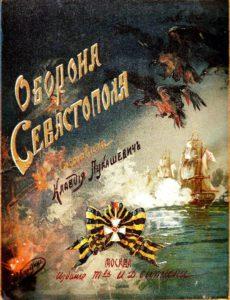 """изданная в 1903 г книга - основа сценария ф-ма """"Оборона Севастополя"""""""