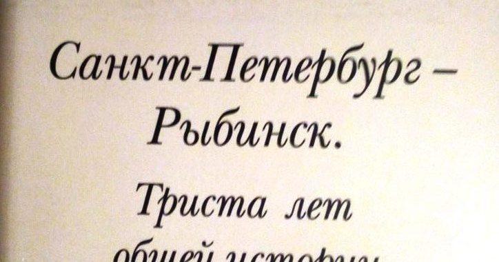 Санкт Петербург - Рыбинск. Триста лет обшей истории.