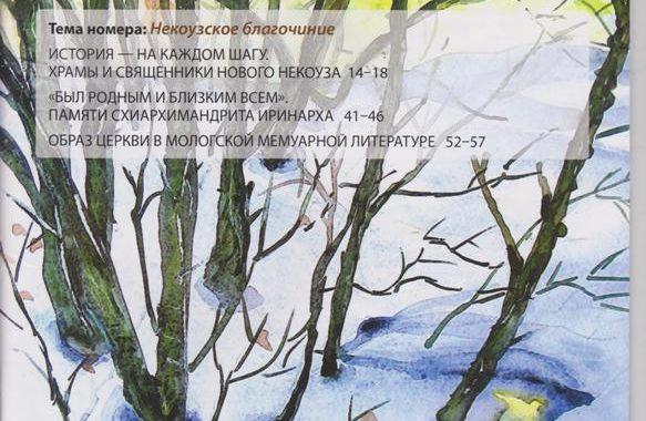Журнал РЫБНАЯ СЛОБОДА 19