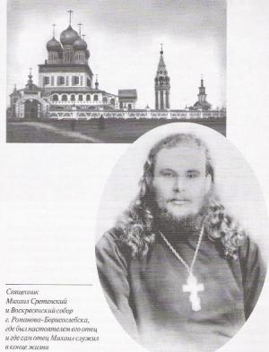 Священник Михаил Сретенский