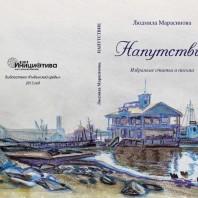 Библиотека «Рыбинской среды». Книга четвертая