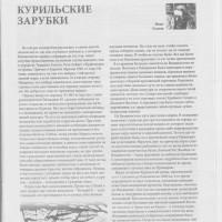 Иван Глумов. КУРИЛЬСКИЕ ЗАРУБКИ