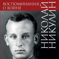 Николай Никулин. ХРАНИТЕЛЬ И ВОЙНА