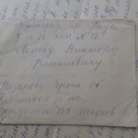 «…Рад, что ты живешь хорошо в большом городе Ленинграде»