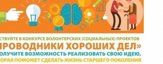 «Активное поколение 2018»: объявлен старт Всероссийского конкурса грантов  с отдельной номинацией «Проводники хороших дел» (при поддержке БФ «Почет»)