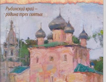 РОДИНА ТРЕХ СВЯТЫХ. Вышел в свет новый номер журнала «Рыбная слобода»