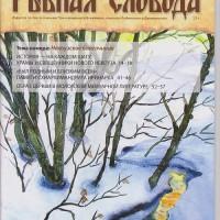 РЫБНАЯ СЛОБОДА_19