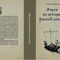 Очерки по истории Рыбной слободы: Предисловие
