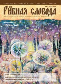 Журнал РЫБНАЯ СЛОБОДА 2(20)2019