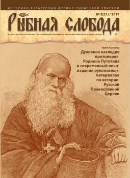 Журнал РЫБНАЯ СЛОБОДА 3(21)2019