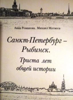 Санкт Петербург — Рыбинск. Триста лет обшей истории.