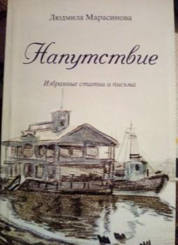 Напутствие. Избранные статьи и письма Л.Марасиновой